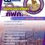 พนักงานช่างไฟฟ้า กฟภ. thumbnail 1