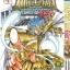 เซนต์เซย์ย่า The Lost Canvas จ้าวนรกฮาเดส ตำนานโกลด์เซนต์ 4 Limited +โปสเตอร์ สินค้าเข้าร้านวันพุธที่6/9/60 thumbnail 1