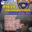 แนวข้อสอบตำรวจตรวจคนเข้าเมือง ตม. thumbnail 2