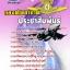 [[NEW]]แนวข้อสอบประชาสัมพันธ์ กองทัพอากาศ Line:topsheet1 thumbnail 1
