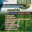 แนวข้อสอบ เจ้าพนักงานการเกษตร กรมป่าไม้ NEW 2560 thumbnail 1