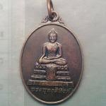 เหรียญ พระพุทธสิหิงค์ วัด เกาะสิเหร่ ภูเก็ต ปี 54 200/-