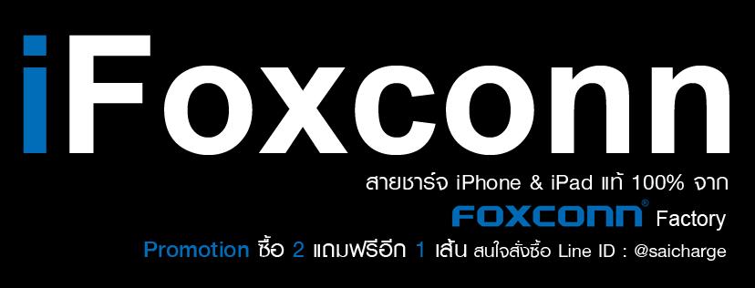 iFoxconn