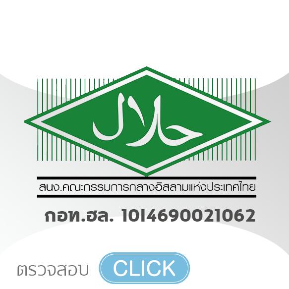 Friskar ฮาลาล