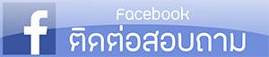 ติดต่อสอบถาม เฟซบุ๊ค