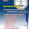 สรุปแนวข้อสอบวิศวกรแบบแผนและควบคุมการก่อสร้าง ATC บริษัท วิทยุการบินแห่งประเทศไทย จำกัด