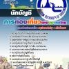 (สรุป)แนวข้อสอบ นักบัญชี ททท.การท่องเที่ยวแห่งประเทศไทย
