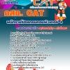 สรุปแนวข้อสอบ พนักงานโปรแกรมคอมพิวเตอร์ 4 กสท.โทรคมนาคม (CAT)