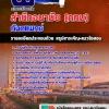สรุปแนวข้อสอบทันตแพทย์ สำนักอนามัย (กทม)สำนักงานคณะกรรมการข้าราชการกรุงเทพมหานคร