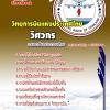 สรุปแนวข้อสอบวิศวกร ATC บริษัท วิทยุการบินแห่งประเทศไทย จำกัด