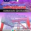 สรุปแนวข้อสอบ(DFT)พนักงานธุรการ กรมการค้าต่างประเทศ