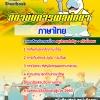 สรุปแนวข้อสอบเอกภาษาไทย สถาบันการพลศึกษา