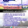 สรุปแนวข้อสอบ เจ้าหน้าที่ระบบบริหารความปลอดภัย หรือ วิศวกร (ระบบบริหารความปลอดภัย) บริษัท วิทยุการบินแห่งประเทศไทย จำกัด