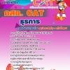 สรุปแนวข้อสอบ ธุรการ กสท.โทรคมนาคม (CAT)