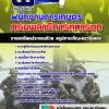 ((สรุป))แนวข้อสอบพนักงานการเกษตร (พธ.ทบ)กรมพลาธิการทหารบก