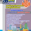 สรุปแนวข้อสอบเจ้าพนักงานธุรการ (พพ.)กรมพัฒนาพลังงานทดแทนและอนุรักษ์พลังงาน