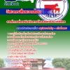 สรุปแนวข้อสอบ(อ.ส.ค)องค์การส่งเสริมกิจการโคนมแห่งประเทศไทย วิศวกรสิ่งแวดล้อม