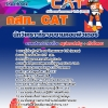สรุปแนวข้อสอบ นักวิเคราะห์ระบบงานคอมพิวเตอร์ 5 กสท.โทรคมนาคม (CAT)