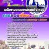สรุปแนวข้อสอบพนักงานระบบงานคอมพิวเตอร์ ททท.การท่องเที่ยวแห่งประเทศไทย