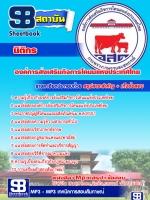 สรุปแนวข้อสอบ(อ.ส.ค)องค์การส่งเสริมกิจการโคนมแห่งประเทศไทย ตำแหน่งนิติกร