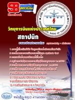 สรุปแนวข้อสอบสถาปนิก ATC บริษัท วิทยุการบินแห่งประเทศไทย จำกัด