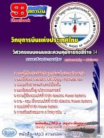 สรุปแนวข้อสอบวิศวกรแบบแผนและควบคุมการก่อสร้าง 04 (ATC) บริษัท วิทยุการบินแห่งประเทศไทย จำกัด