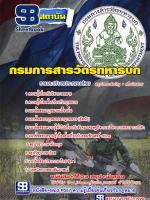สรุปแนวข้อสอบพลสารวัตร กรมการสารวัตรทหารบก