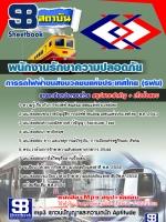 สรุปแนวข้อสอบ รฟม การรถไฟฟ้าขนส่งมวลชนแห่งประเทศไทย พนักงานรักษาความปลอดภัย