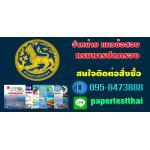 ((ฉบับใหม่))สรุปแนวข้อสอบกรมการปกครอง กระทรวงมหาดไทย พร้อมเฉลย อัพเดทใหม่ล่าสุด