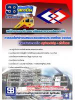 สรุปแนวข้อสอบ รฟม การรถไฟฟ้าขนส่งมวลชนแห่งประเทศไทย พนักงานอาชีวอนามัยและความปลอดภัย