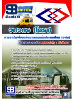 สรุปแนวข้อสอบ วิศวกรโยธา (รฟม) การรถไฟฟ้าขนส่งมวลชนแห่งประเทศไทย