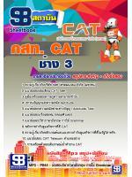สรุปแนวข้อสอบ ช่าง 3 กสท.โทรคมนาคม (CAT)