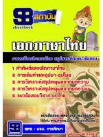 ((สรุป))แนวข้อสอบเอกภาษาไทย ข้าราชการครูผู้ช่วย กทม.