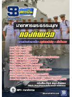 [[สรุป]]แนวข้อสอบนายทหารพระธรรมนูญ กองทัพเรือ
