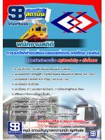 สรุปแนวข้อสอบ รฟม การรถไฟฟ้าขนส่งมวลชนแห่งประเทศไทย พนักงานสถิติ