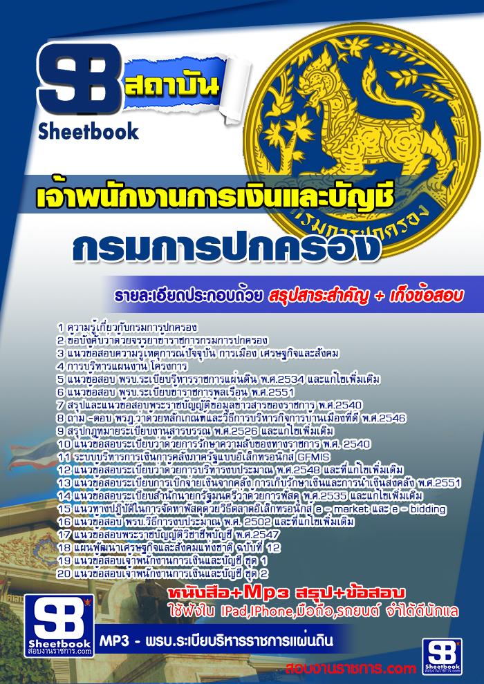 สรุปแนวข้อสอบเจ้าพนักงานการเงินและบัญชี กรมการปกครอง กระทรวงมหาดไทย