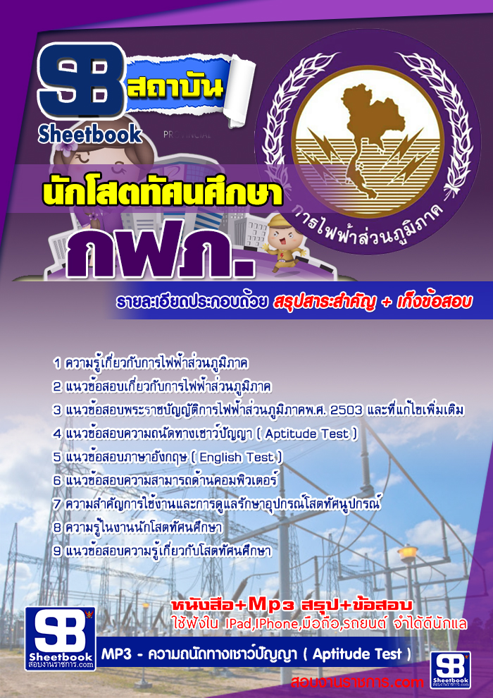 สรุปแนวข้อสอบนักโสตทัศนศึกษา กฟภ. การไฟฟ้าส่วนภูมิภาค