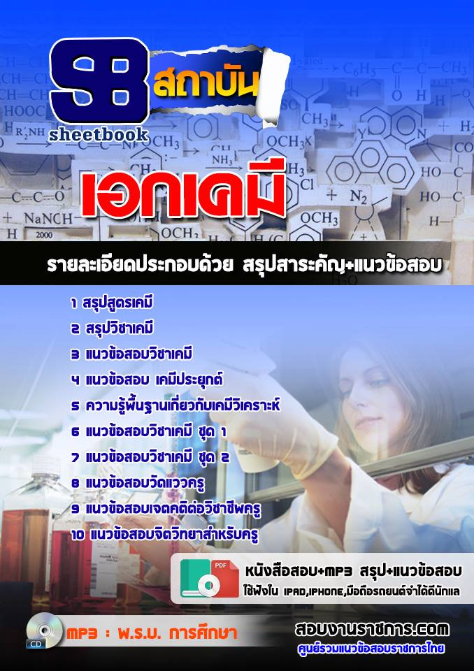 ((สรุป))แนวข้อสอบเอกเคมี ครูผู้ช่วย สังกัด สพฐ.