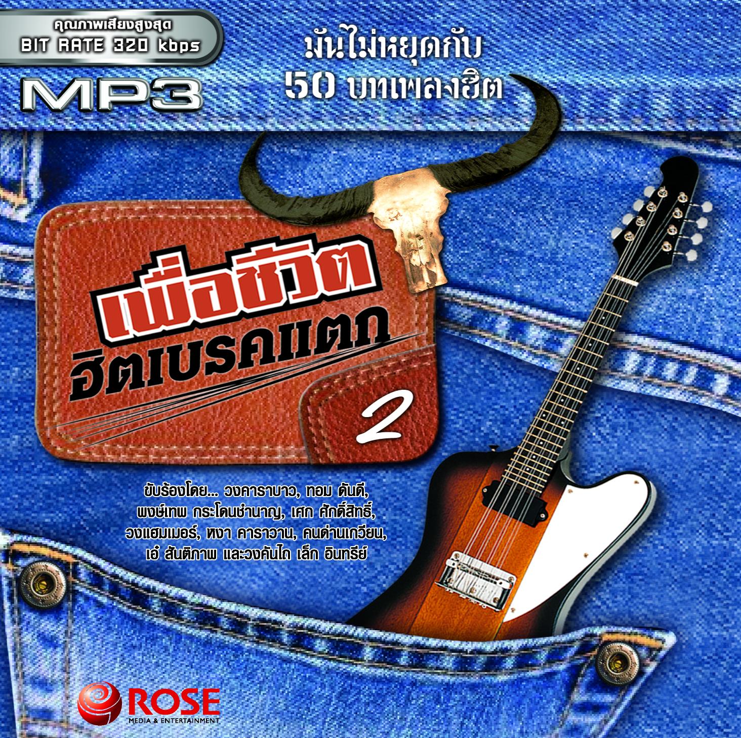 MP3 50 เพลง เพื่อชีวิตฮิตเบรคแตก 2