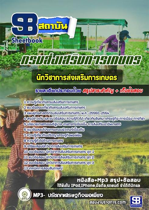 สรุปแนวข้อสอบนักวิชาการส่งเสริมการเกษตร กรมส่งเสริมการเกษตร