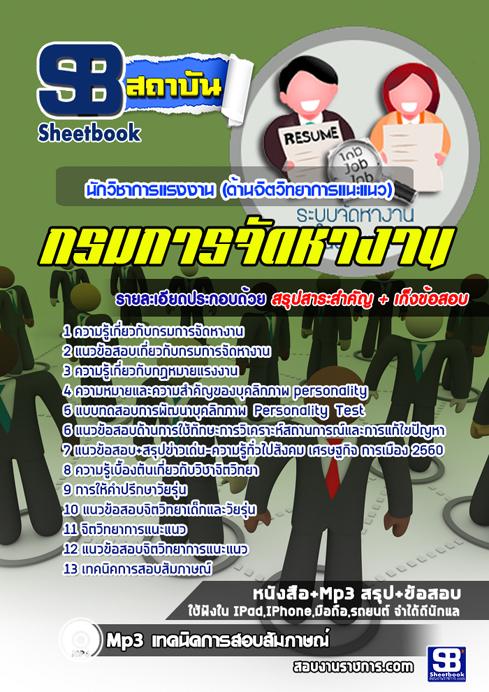 ((ชัวร์))แนวข้อสอบนักวิชาการแรงงาน (ด้านจิตวิทยาการแนะแนว) กรมการจัดหางาน