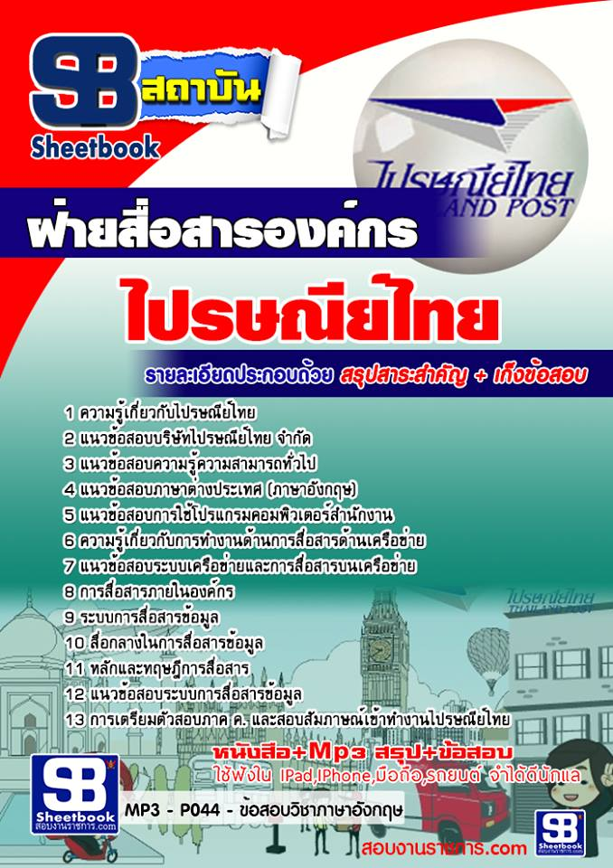 สรุปแนวข้อสอบฝ่ายสื่อสารองค์กร บริษัท ไปรษณีย์ไทย จำกัด