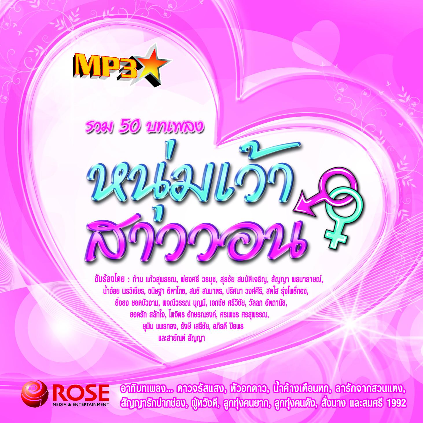 MP3 50 เพลง หนุ่มเว้าสาววอน (ร้องแก้ชายหญิง)