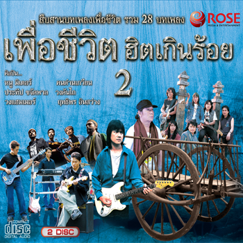 CD 28 เพลง เพื่อชีวิตฮิตเกินร้อย 2