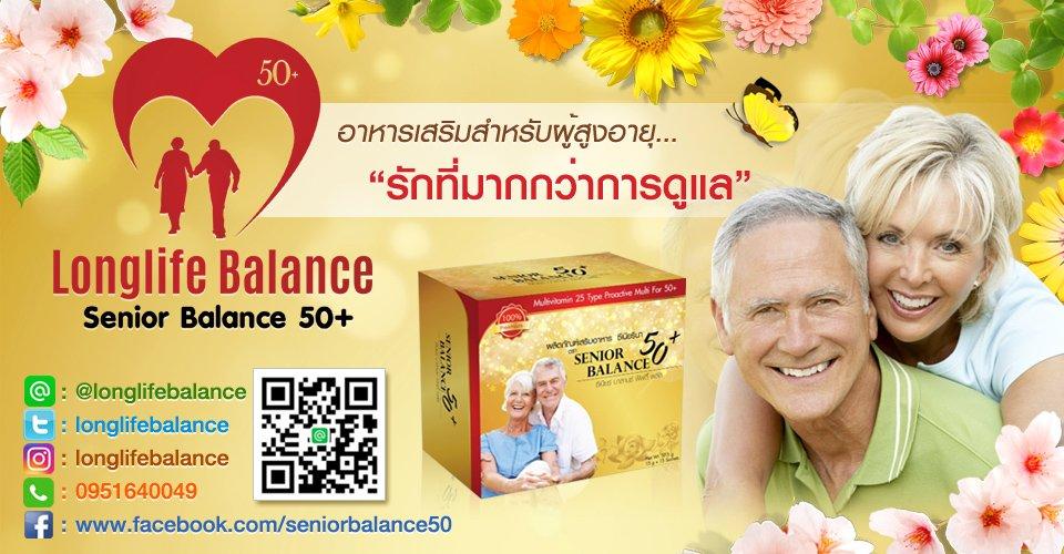 อาหารเสริมผู้สูงอายุ ตรา Senior Balance สำหรับผู้สูงอายุ วัยทองชายหญิง และอาหารเสริมวัย 40 วัย 50ปีขึ้นไป
