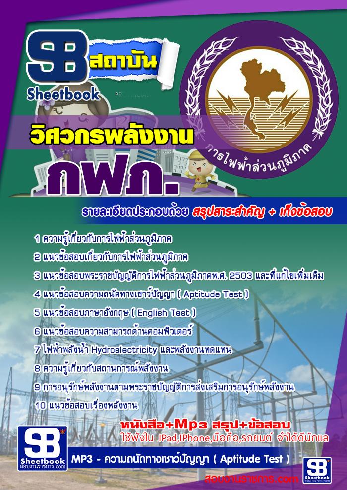 สรุปแนวข้อสอบวิศวกรพลังงาน กฟภ. การไฟฟ้าส่วนภูมิภาค