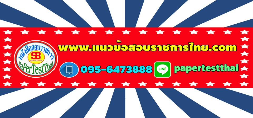 แนวข้อสอบราชการไทย PaPerTestThai
