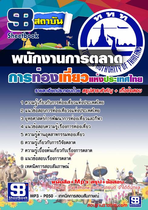 (สรุป)แนวข้อสอบพนักงานการตลาด ททท.การท่องเที่ยวแห่งประเทศไทย