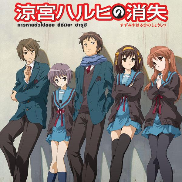 DVD Haruhi the Movie การหายตัวไปของ สึซึมิยะ ฮารุฮิ