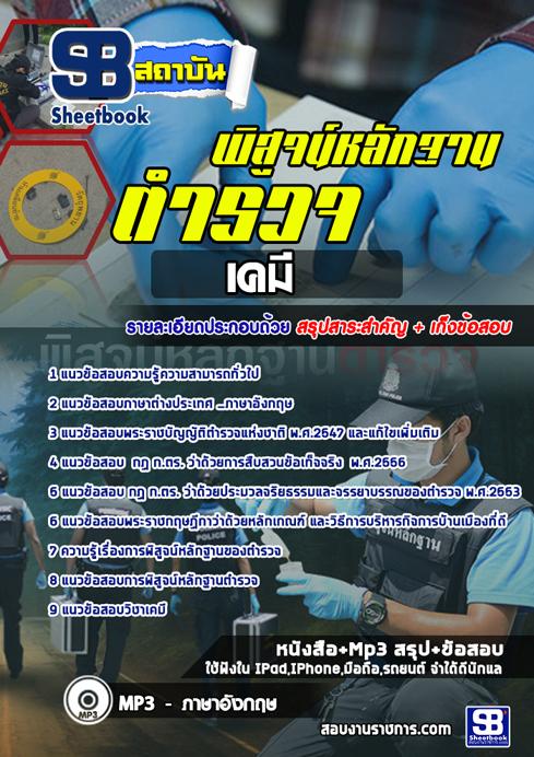 ข้อสอบตำรวจพิสูจน์หลักฐาน (ชั้นสัญญาบัตร) ด้านเคมี